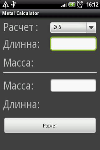 metall calculator скриншот